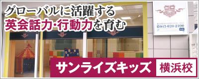 サンライズキッズ横浜校