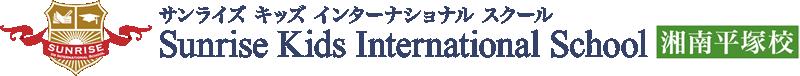 サンライズキッズ・インターナショナルスクール 湘南平塚校